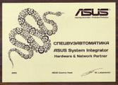 ASUS GOLD System Integrator, Hardware and Network Partner